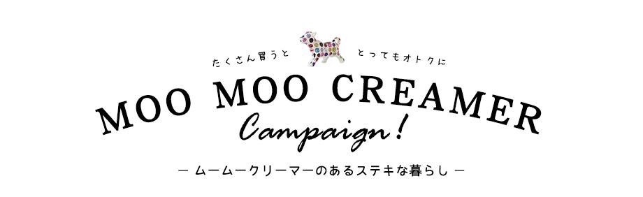 ムームーキャンペーン